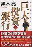 巨大投資銀行 (上) (ルビ:バルジブラケット)