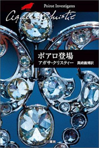 ポアロ登場 (ハヤカワ文庫―クリスティー文庫)