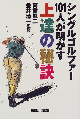 シングルゴルファー101人が明かす上達の秘訣の詳細を見る