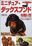 ミニチュア・ダックスフンドの飼い方―人気ナンバーワンのアイドル、M・ダックスと暮らしたい (愛犬セレクション)