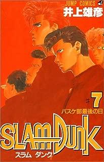 SLAM DUNK 7 (ジャンプコミックス)