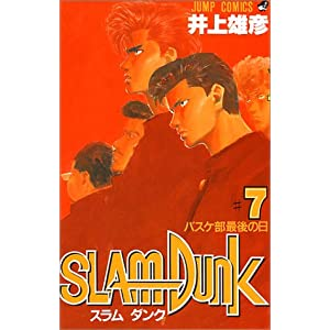 "SLAM DUNK 7 (ジャンプコミックス)"""