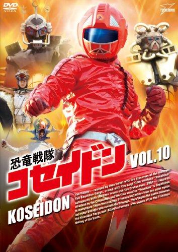 恐竜戦隊コセイドン VOL.10<完> [DVD]