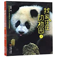 I Live in the Zoo (2 Volumes) (Chinese Edition)