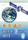 衛星通信ガイドブック2013