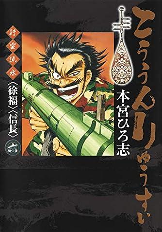 こううんりゅうすい〈徐福〉〈信長〉 6 (ヤングジャンプコミックス)