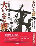 大いなる賭―空挺戦史余話 (1978年)