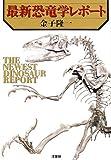 最新恐竜学レポート