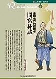 新・人と歴史 拡大版 28 未踏世界の探検者 間宮林蔵 - 赤羽 榮一