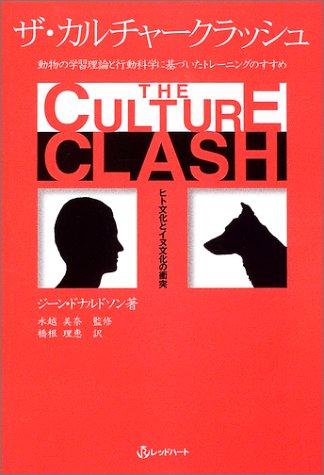 ザ・カルチャークラッシュ―ヒト文化とイヌ文化の衝突 動物の学習理論と行動科学に基づいたトレーニングのすすめ