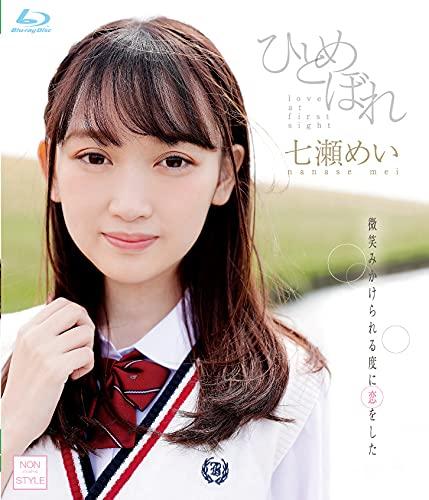 ひとめぼれ 七瀬めい BD [Blu-ray]