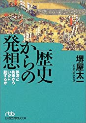 「歴史からの発想 停滞と拘束からいかに脱するか」は組織を歴史の側面から見た面白い一冊だった
