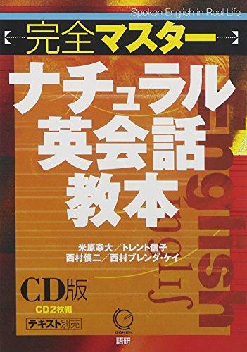 CD版 完全マスターナチュラル英会話教本 テキスト別売 CD (<CD>)の詳細を見る