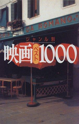 ジャンル別映画ベスト1000の詳細を見る