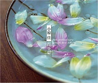 小椋佳~自分史ベスト35 35th Anniversaryスペシャル・ベスト・アルバム...