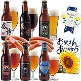 【父の日 ギフト】 厚木ハム ウインナー ソーセージ 2袋 & サンクトガーレン 地ビール6種6本 飲み比べセット