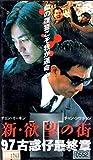 新・欲望の街II '97古惑仔最終章 【字幕版】 [VHS]