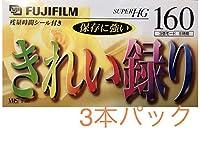 3本パック FUJIFILM スーパー HG VHS テープ 160分 ビデオテープ 保存に強い きれい録り T-160 F HG C