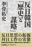 反日韓国「歴史と謀略」 (扶桑社BOOKS文庫)
