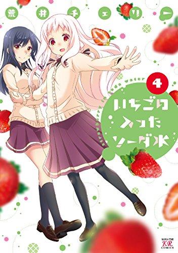 いちごの入ったソーダ水 (4) (まんがタイムKRコミックス)