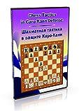 Chess Tactics in Caro-Kann Defense - Training Software