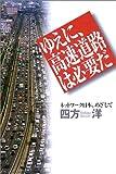 ゆえに、高速道路は必要だ―ネットワーク日本、めざして