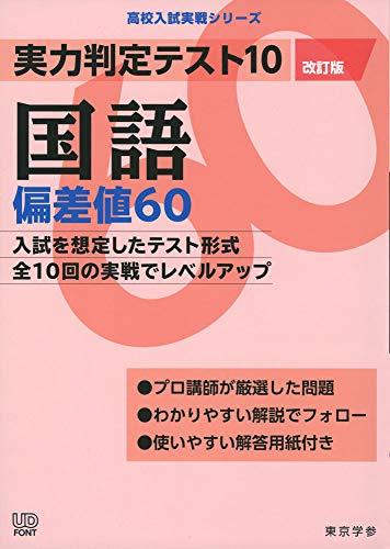 実力判定テスト10【国語偏差値60】(改訂版)(高校入試実戦シリーズ)