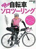 一人で気ままに!  自転車ソロツーリング (エイムック 4280 BiCYCLE CLUB別冊)