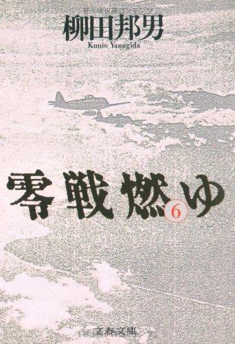 零戦燃ゆ 6 (文春文庫)