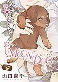 花ゆめAi 恋するMOON DOG story20