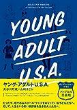 ヤング・アダルトU.S.A. (ポップカルチャーが描く「アメリカの思春期」)