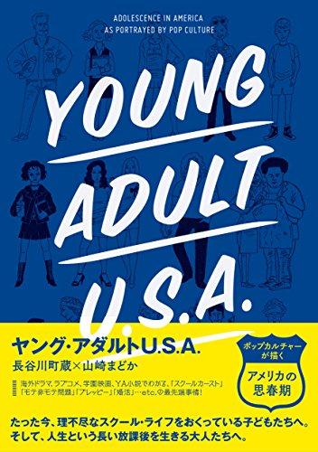 ヤング・アダルトU.S.A. (ポップカルチャーが描く「アメリカの思春期」)の詳細を見る