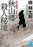 秋山郷 殺人秘境 - 私立探偵・小仏太郎 (実業之日本社文庫)