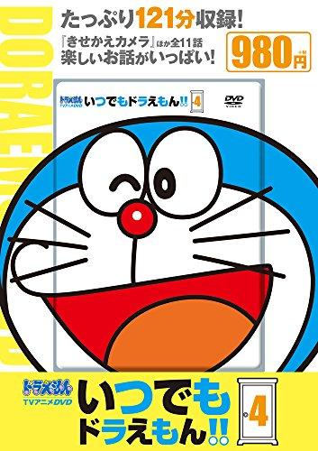 DS TVアニメDVDシリーズ いつでもドラえもん!! (4) (小学館DVD (4))
