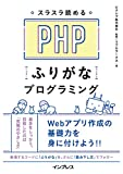 スラスラ読める PHPふりがなプログラミング ふりがなプログラミングシリーズ