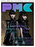 「ぴあMUSIC COMPLE PMC Vol.15 ぴあ MOOK」の画像