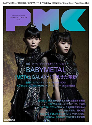 ぴあMUSIC COMPLEX(PMC) Vol.15 (ぴあ MOOK)