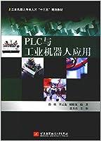 PLC与工业机器人应用(十三五)