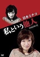 私という他人 [DVD]