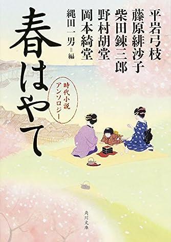 時代小説アンソロジー 春はやて (角川文庫)