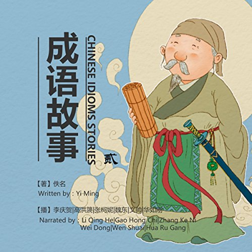 成语故事 2 - 成語故事 2 [Chinese Idioms Stories 2] (Audio Drama) audiobook cover art