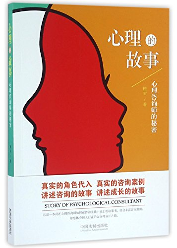 Story of Psychological Consultant (Chinese Edition)