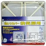 新北九州工業 換気扇フィルター 油とりカバー 換気扇用 1枚入 54×54cm