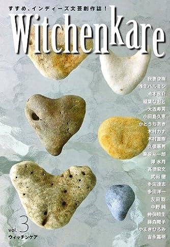 Witchenkare vol.3(ウィッチンケア 第3号)