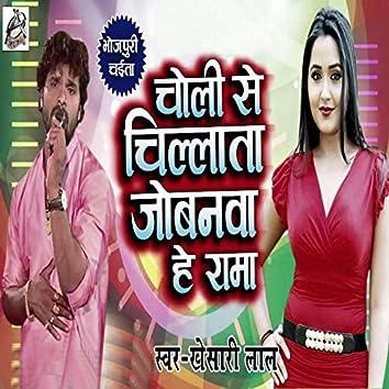 Choli Se Chillata Jobanwa Hai Rama - Single