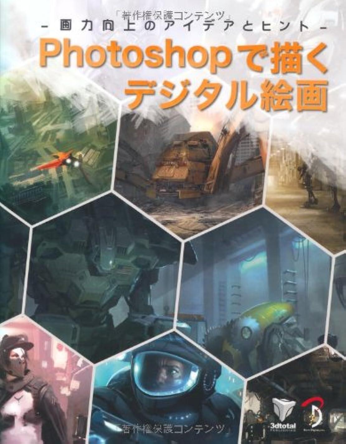 詐欺地平線真実にPhotoshopで描くデジタル絵画 -画力向上のアイデアとヒント-