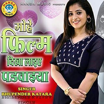 Mohe Film Dikha Laiye Padwaiye - Single