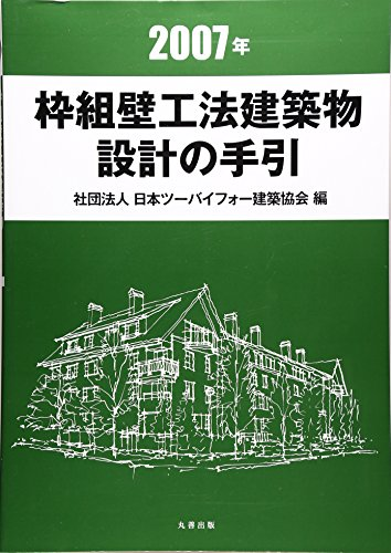 2007年枠組壁工法建築物 設計の手引