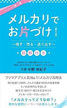 [中野 有紀子]のメルカリでお片づけ: ~のこす・うる・送り出す~ (大隈文庫)