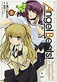 Angel Beats! (5) Heaven's Door (電撃コミックス)